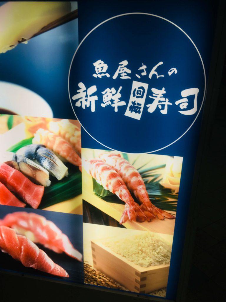魚屋さんの新鮮回転寿司横須賀中央店看板