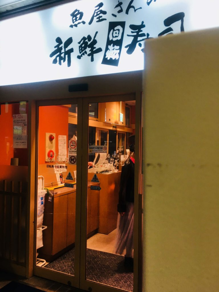 魚屋さんの新鮮回転寿司横須賀中央店入口