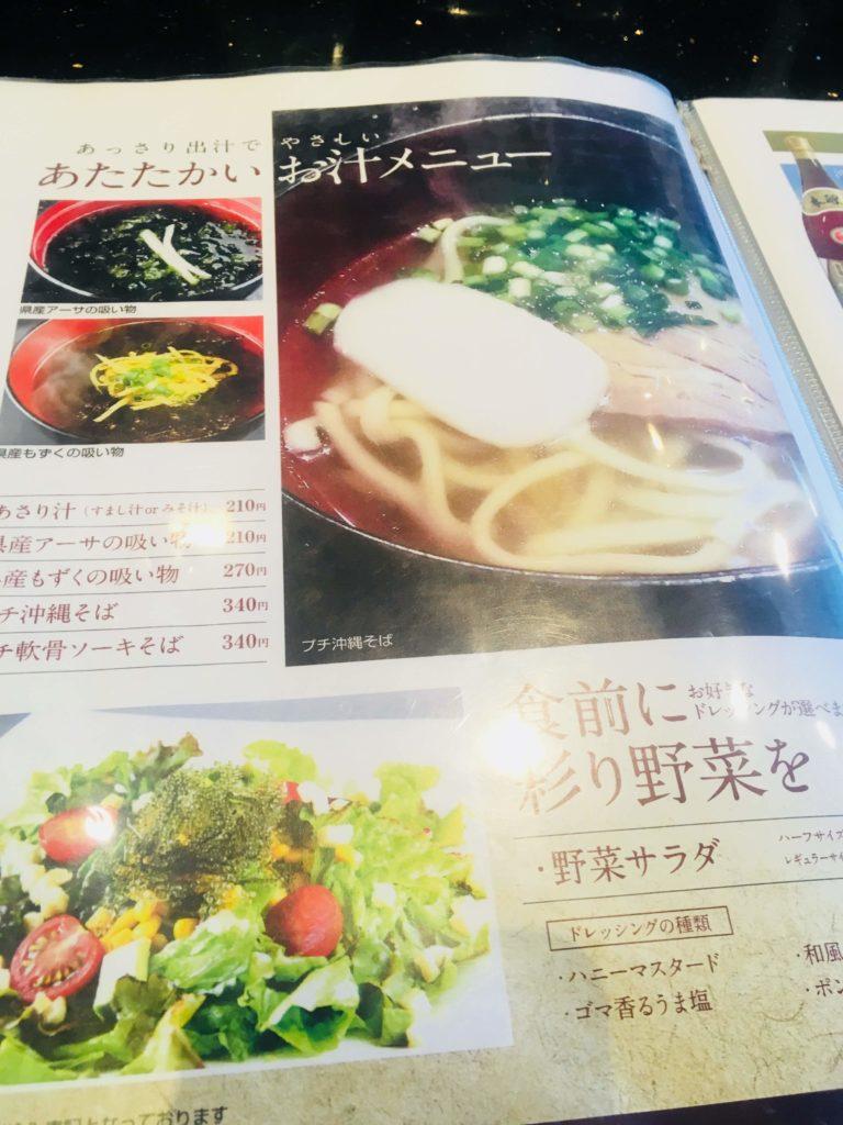 沖縄那覇空港回転寿司海來メニュー10