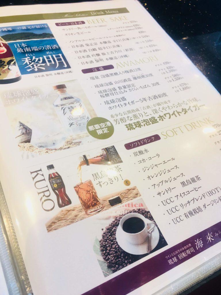 沖縄那覇空港回転寿司海來メニュー11