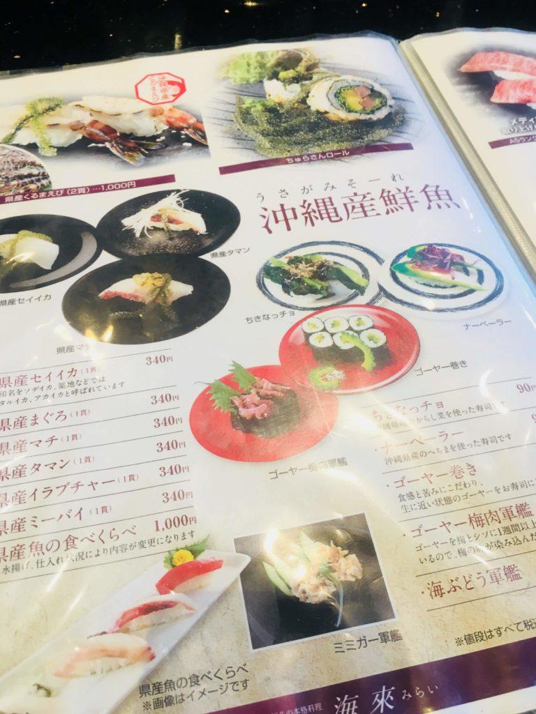 沖縄那覇空港回転寿司海來メニュー2