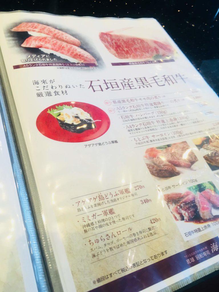 沖縄那覇空港回転寿司海來メニュー3