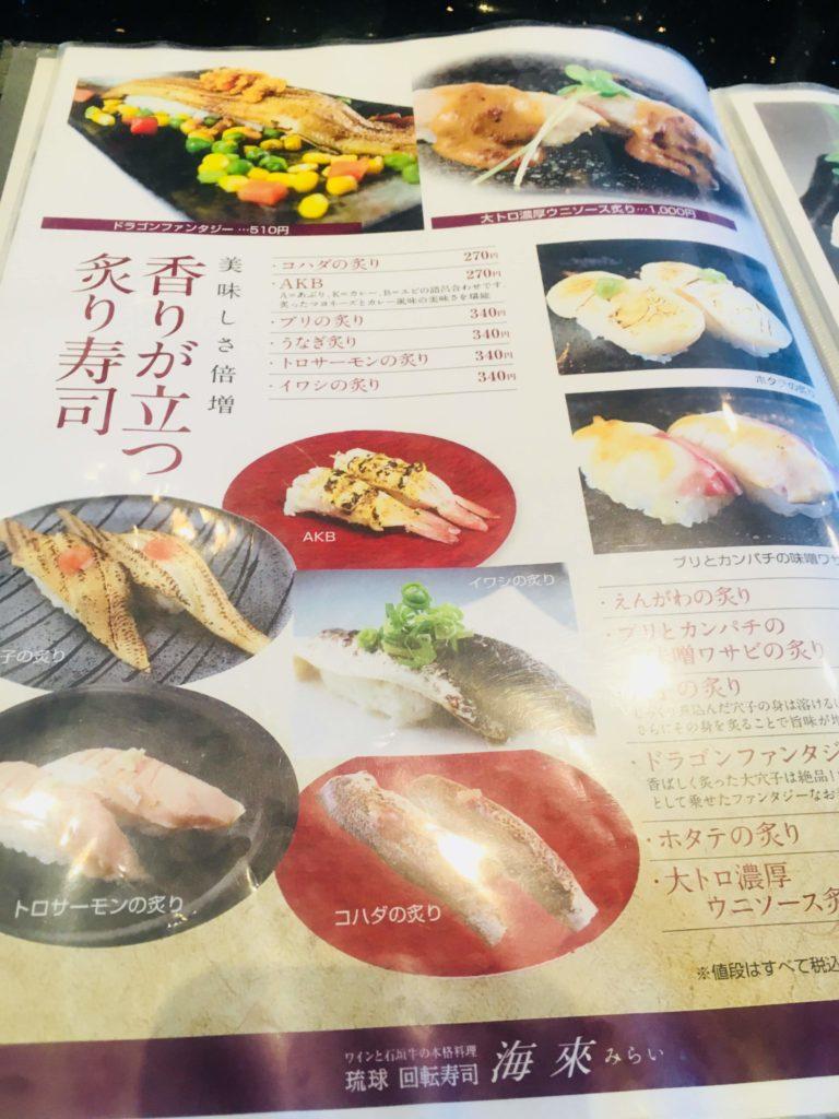 沖縄那覇空港回転寿司海來メニュー4