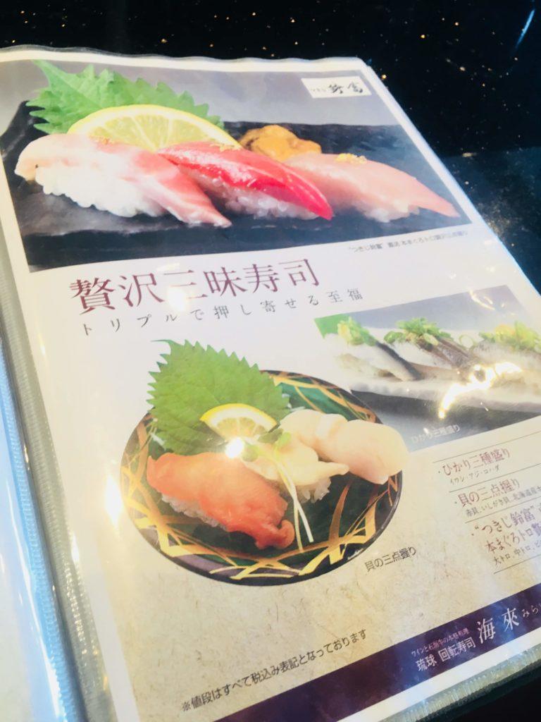沖縄那覇空港回転寿司海來メニュー5