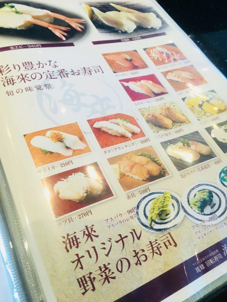 沖縄那覇空港回転寿司海來メニュー7