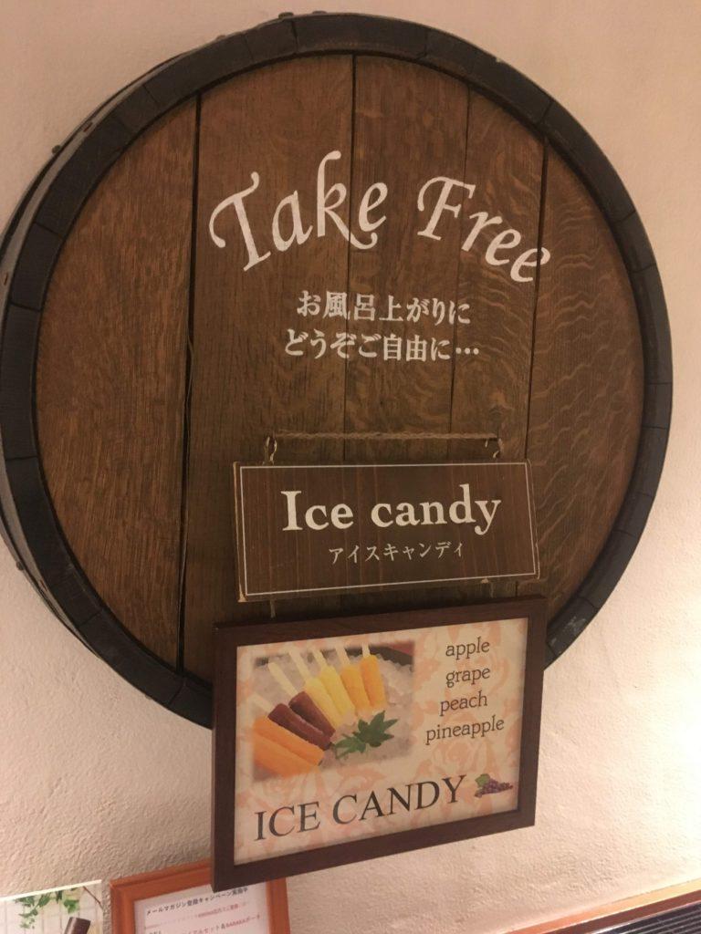 ラビスタ富士河口湖無料アイス