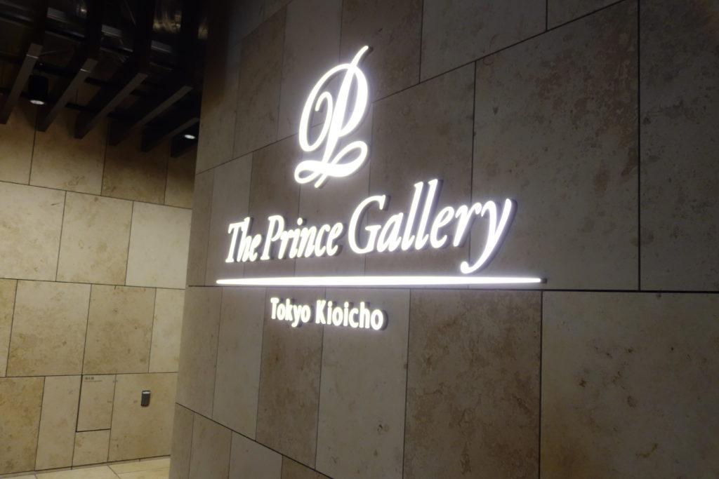 ザ・プリンスギャラリー東京紀尾井町,ラグジュアリーコレクションホテル