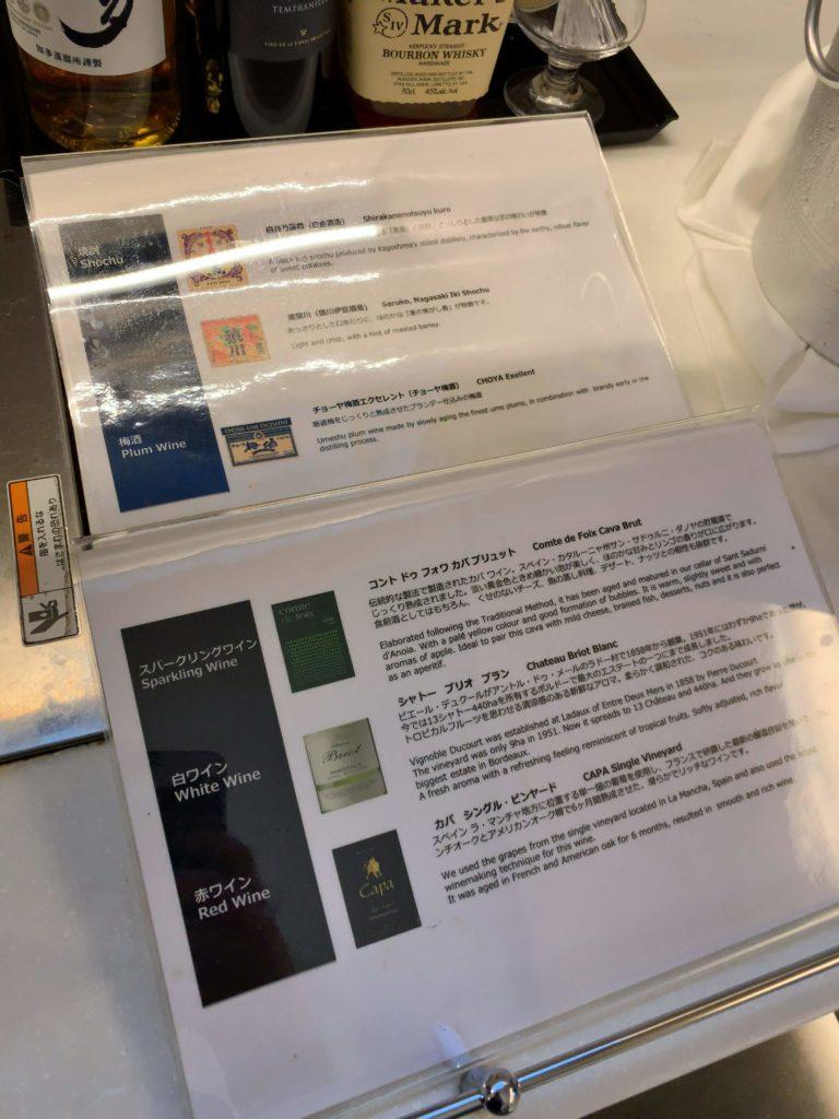 羽田空港国際線ANAラウンジお酒メニュー