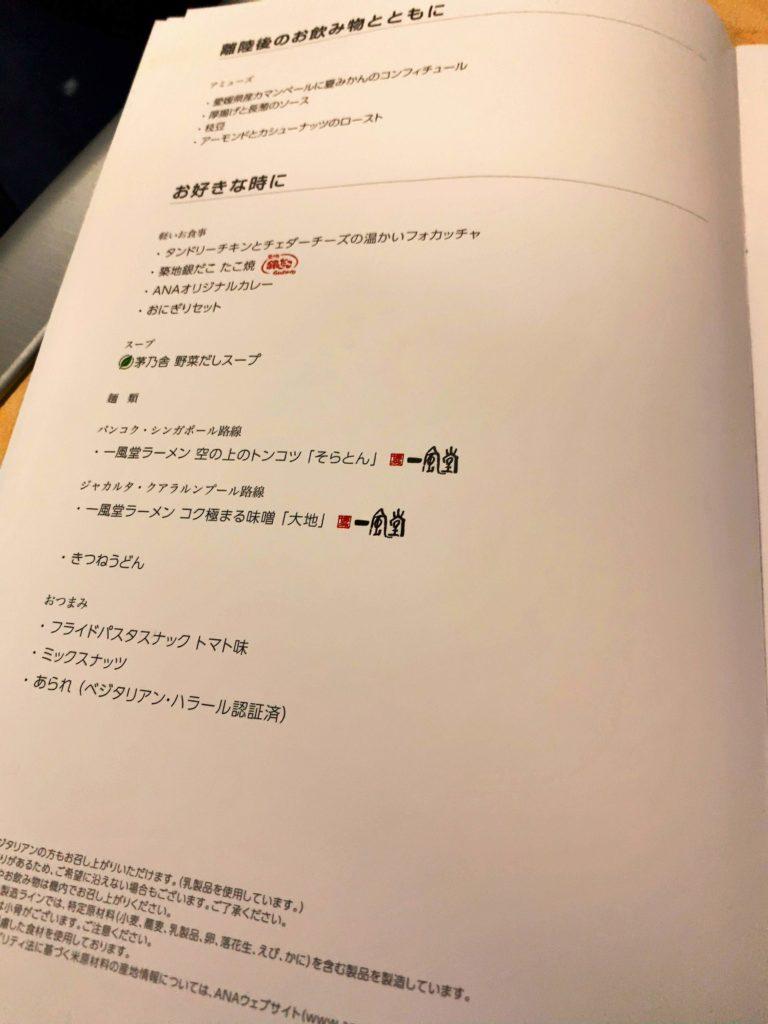ANAビジネスクラス HND-KULメニュー3