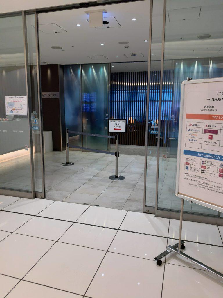 TIATラウンジ羽田空港国際線 入口