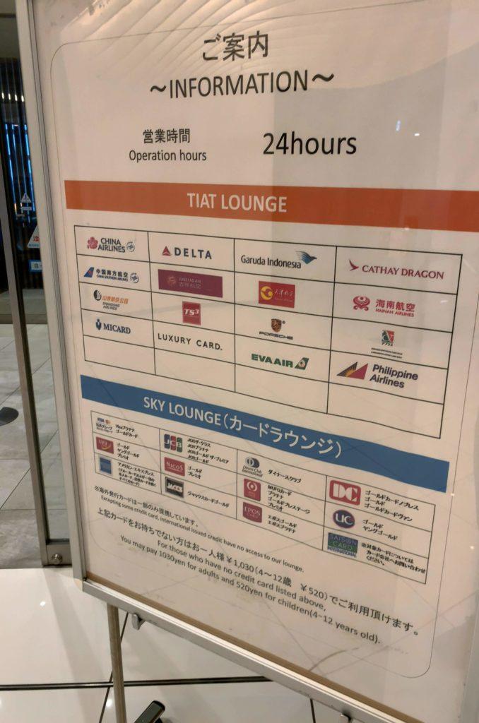 TIATラウンジ羽田空港国際線 利用条件