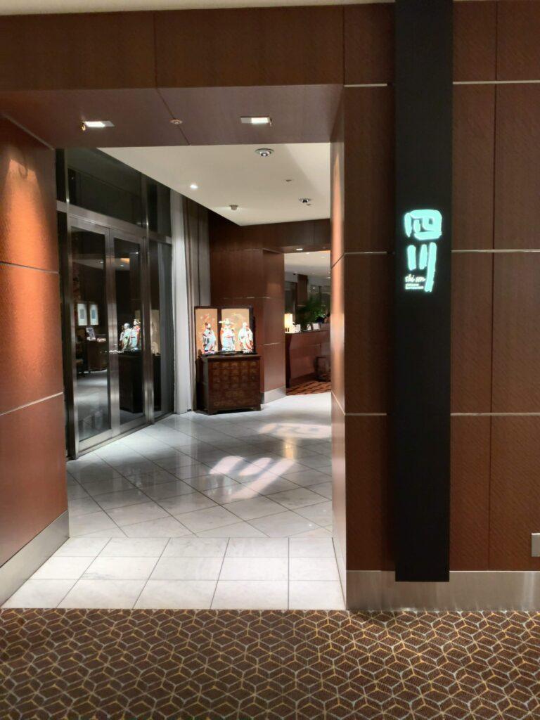 中国料理 四川 シェラトン都ホテル東京 (1)
