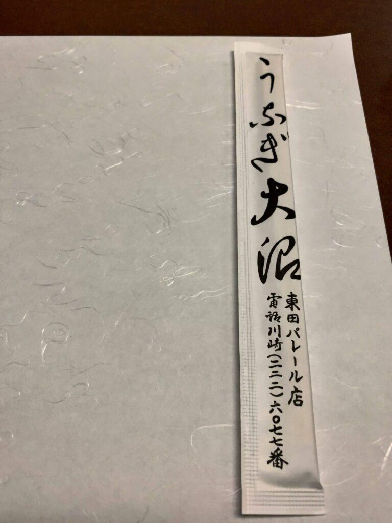 うなぎ大沼-川崎